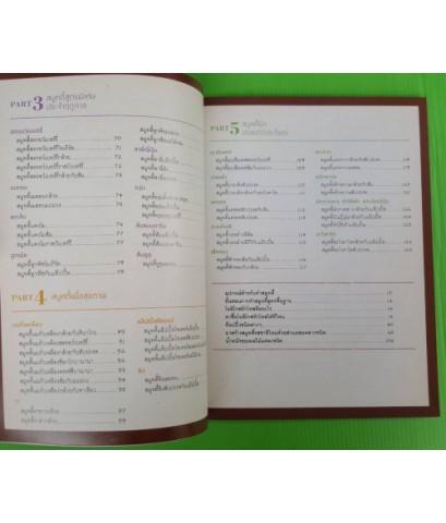 122 EASY SMOOTHIES  ฮิระโนะ นะสึ  เขียน  สิริกาญจน์ ภู่ระหงษ์  แปล