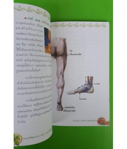 มาเป็นหมอดูแลตัวเองกันเถอะ ถอดรหัสสุขภาพ เล่ม 3 โดย ใจเพชร กล้าจน (หมอเขียว)