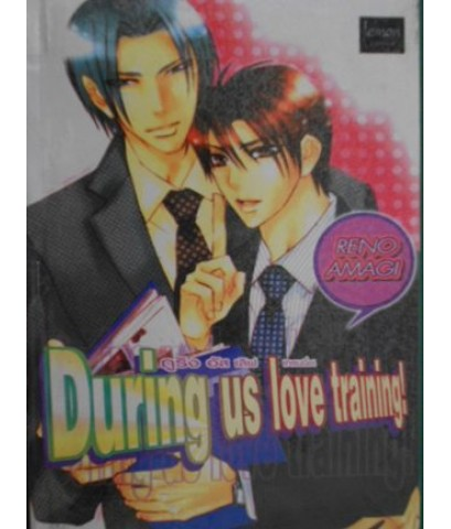 During us love training (เล่มเดียวจบ)  ***หนังสือขายหมดแล้ว***