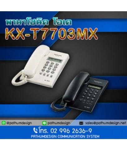 KX-T7703MX  ราคา 890.-โทรศัพท์สายเดี่ยวมีจอโชว์เบอร์โทรเข้า ยี่ห้อ Panasonic  สินค้ารับประกัน 1 ปี