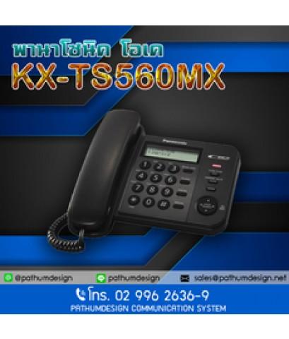 โทรศัพท์แบบธรรมดา สายเดียว KX-TS560MX