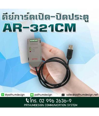 SOYAL AR-321CM Isolated USB/RS-485 Converter ราคา 2,750.-
