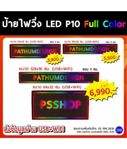 ป้ายไฟวิ่ง LED P10 Full Color ราคาเริ่มต้นที่ 1,900 บาท Outdoor กันน้ำ