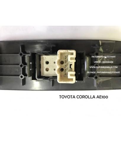 สวิทช์กระจกประตู ฝั่งข้างคนขับ Toyota Corolla AE100 F/L(โตโยต้า โคโรล่า)