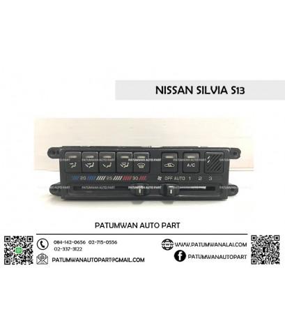 สวิทช์ปรับแอร์ Nissan Silvia S13 (นิสสัน ซิลเวีย S13)
