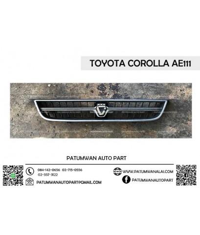 หน้ากระจัง Toyota Corolla AE111 (โตโยต้า โคโรล่า ตองหนึ่ง) ตูดเป็ด