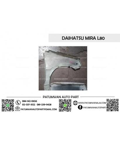 บังโคลนขวา ไดฮัทสุ มิร่า (Daihatsu Mira) L70/L80 ตาเหลี่ยม