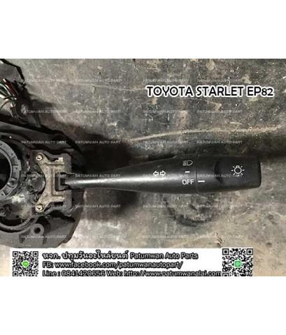 สวิทช์ยกเลี้ยว Toyota Starlet EP82 (โตโยต้า สตาร์เร็ท) + ปัดฝนหลัง