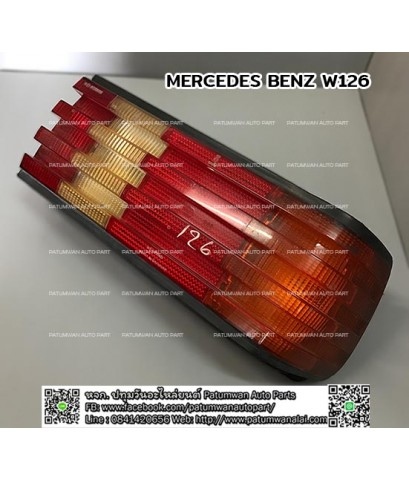ไฟท้าย/คู่ Mercedes Benz S Class (เบ๊นซ์) W126