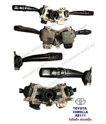 สวิทช์ยกเลี้ยว Toyota Corolla AE111 โตโยต้า โคโรล่า ตองหนึ่ง ตั้งเวลา+ปัดหลัง