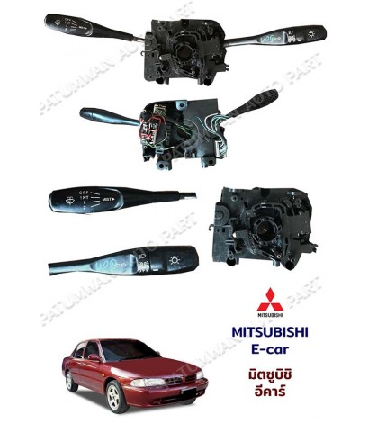 สวิทช์ยกเลี้ยว Mitsubishi Lancer Ecar (มิตซูบิชิ แลนเซอร์ อีคาร์)