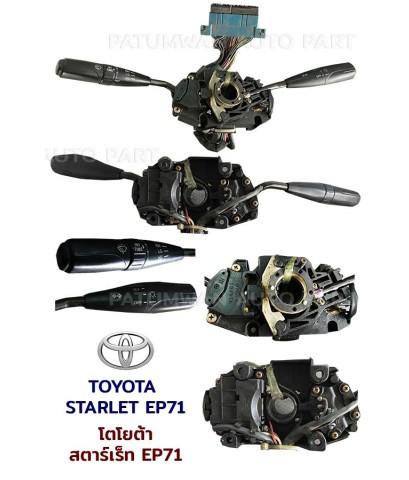 สวิทช์ยกเลี้ยว Toyota Starlet EP71 (โตโยต้า สตาร์เร็ท EP71)