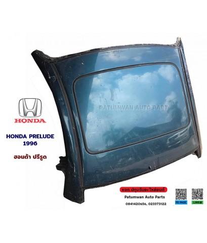 หลังคาซันรูฟ Honda Prelude sunroof ปี 1994-1996
