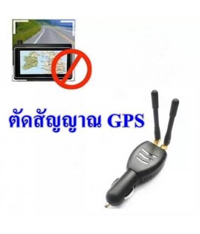 เครื่องตัดสัญญาณ GPS แบบสองเสา