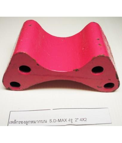เหล็กรองเสริมลูกหมาก ISUZU D-MAX 4รู 2 นิ้ว (2308031) (ราคาต่ออัน)