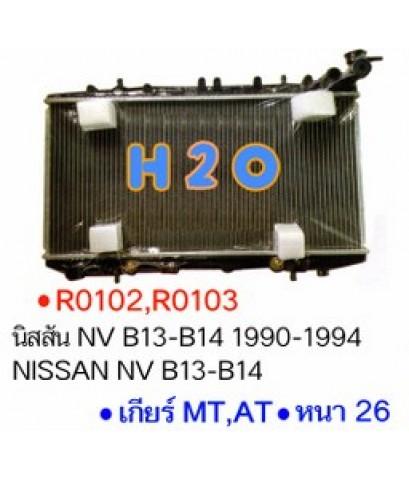 หม้อน้ำ NISSAN NV B13-B14 AT PA26 ปี 90-94 (R0103)