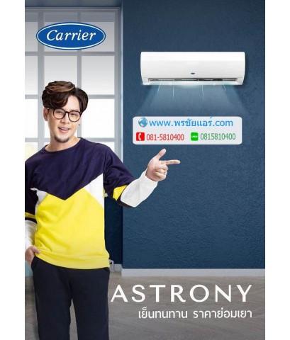 แอร์ Carrier ASTRONY รุ่น 42AAF010 (R32) 2019