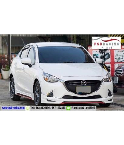 ชุดแต่ง Mazda2 4 ประตู 2015 2017 2018  ทรง Ps