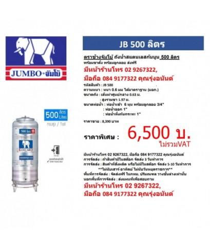 แท้งค์น้ำสแตนเลสตราช้างจัมโบ้ 500 ลิตร ราคาพิเศษ T.084 9177322