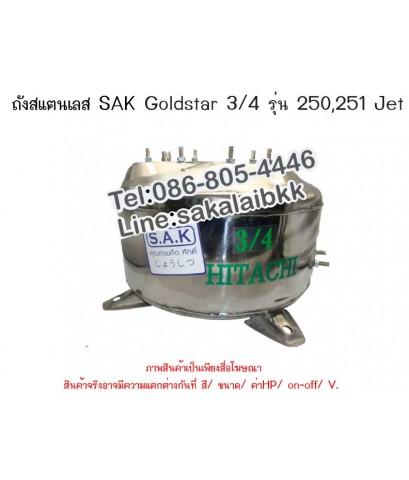 ถังปั๊มน้ำสแตนเลส SAK Goldstar 1 นิ้ว รุ่น 250,251 Jet
