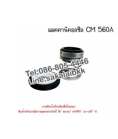 แมคคานิคอลซีล CM 560 A-32/50
