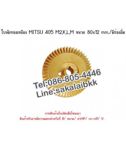 ใบพัดทองเหลือง MITSU 405 M2,K,L,M ขนาด80x12 mm./มีร่องลิ่ม