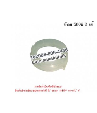 บังลม 5806 B แท้