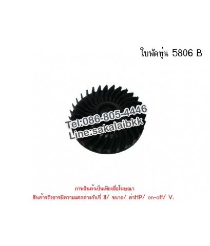 ใบพัดทุ่น 5806 B