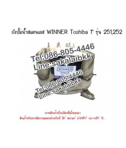 ถังปั๊มน้ำสแตนเลส WINNER Toshiba 1 นิ้ว รุ่น 251,252