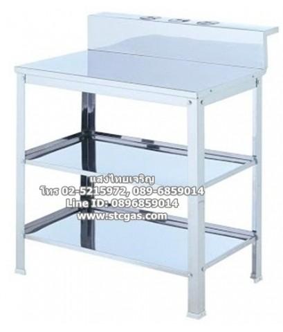 โต๊ะวางเตาแก๊ส สำหรับเตาแก๊สหัวคู่ สแตนเลส 3 ชั้น