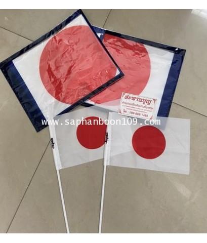 (* ต้องสั่งล่วงหน้า *  ) ธงโบกนานาชาติ  ประเทศต่างๆ  เช่น จีน ญี่ปุ่น อเมริกา เกาหลี เป็นต้น