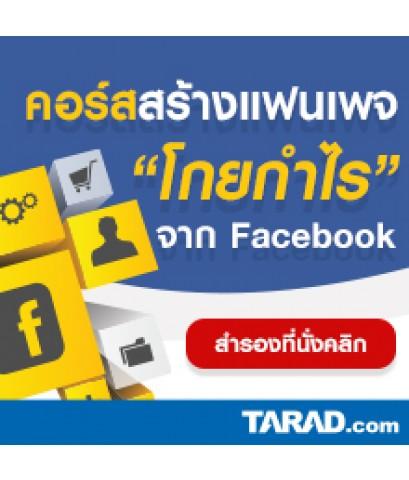 FB Marketing หลักสูตรสร้างแฟนเพจเพิ่มยอดขายหลักแสน โกยกำไรจากจากเฟซบุ๊ก รุ่นที่ 3