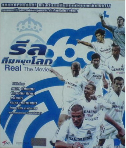 VCD Real The Movie รีลทีมหยุดโลก