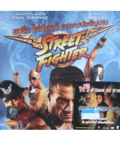 VCD Street Fighter สตรีท ไฟท์เตอร์ ยอดคนประจัญบาน   พากย์ไทย