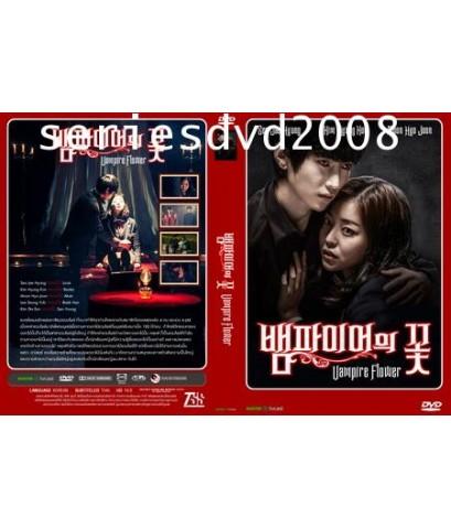 Vampire Flower (Sub Thai 1 แผ่นจบ) มินิซีรี่ย์