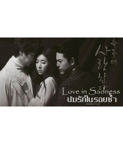 ปมรักในรอยช้ำ Love in Sadness (พากย์ไทย 3 แผ่นจบ)