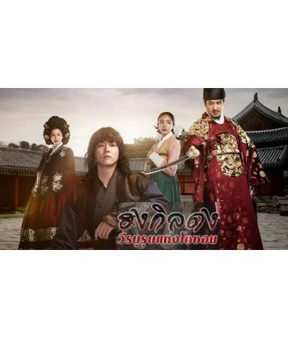 ฮงกิลดง วีรบุรุษแห่งโชซอน / Rebel Hong Gil Dong (พากย์ไทย 7 แผ่นจบ) 2 ภาษา