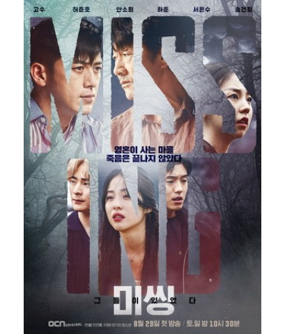 Missing - The Other Side (Sub Thai 3 แผ่นจบ)