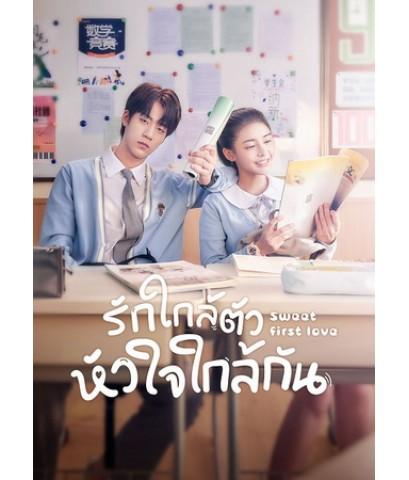 Sweet First Love รักใกล้ตัว หัวใจใกล้กัน (Sub Thai 3 แผ่นจบ)