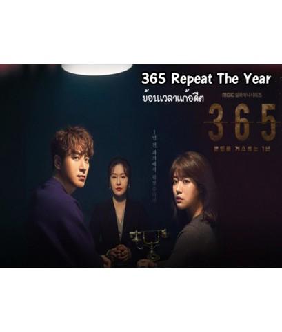365 ย้อนเวลาแก้อดีต / 365 Repeat The Year (พากย์ไทย 3 แผ่นจบ) อัด True