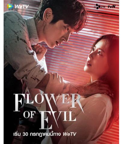 Flower of Evil (Sub Thai 4 แผ่นจบ) 2020