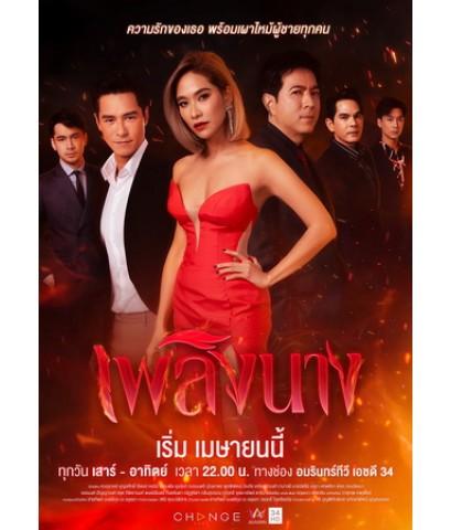 เพลิงนาง (4 แผ่นจบ) ปี 63 ช่อง Amarin TV