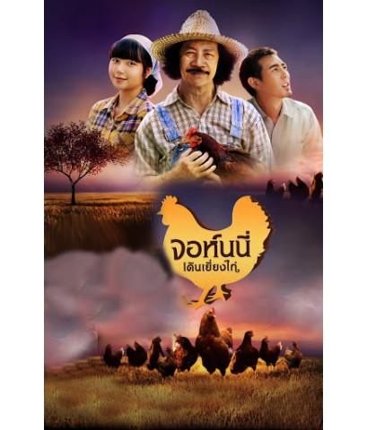 จอห์นนี่เดินเยี่ยงไก่ (1 แผ่นจบ) ปี 64 ช่อง ThaiPBS