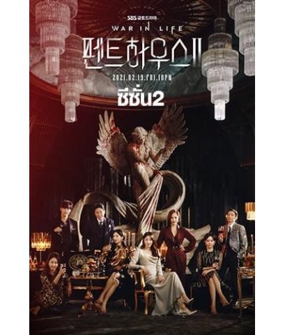 The Penthouse Season 2 (Sub Thai 3 แผ่นจบ) 2021 +SP