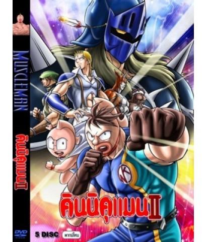 คินนิคุแมน จอมพลัง ภาค 2 Kinnikuman (พากย์ไทย 4 แผ่นจบ)