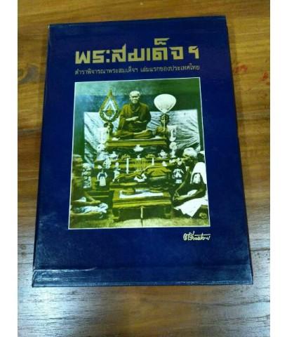หนังสือ ตรียัมปวาย ปกแข็งพร้อมลายเซ็นต์