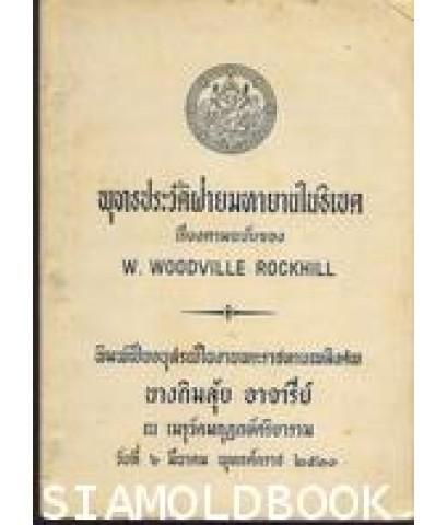 พุทธประวัติฝ่ายมหายานในธิเบต