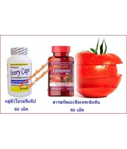 กลูต้าไอวอรี่ แค็ป 1500 mg 1 ขวด 60 แคปซูล + Lycopene (สารสกัดมะเขือเทศ) 40 mg 1 ขวด 60 เม็ด