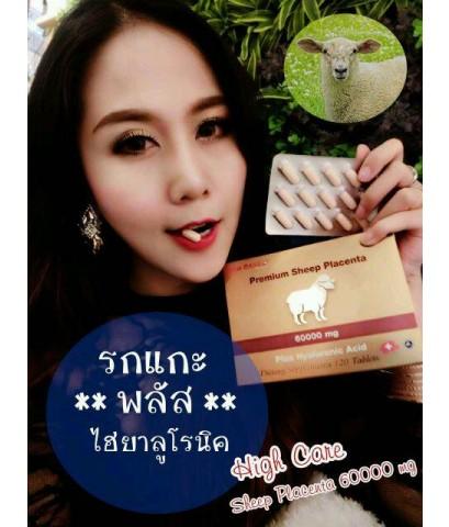 รกแกะ 60000 mg.High Care Premium Sheep Placenta 60000 Plus Hyaluronic Acid บรรจุ 120 เม็ด