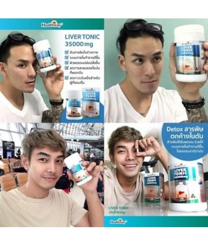 (แบ่งขาย 30เม็ด) Healthway Liver Tonic 35000 mg ดีท๊อกตับ ล้างตับที่ดีที่สุด เข้มข้นที่สุดในขณะนี้